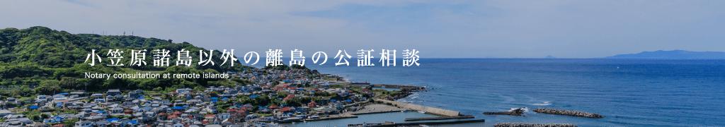小笠原諸島以外の離島の公証相談