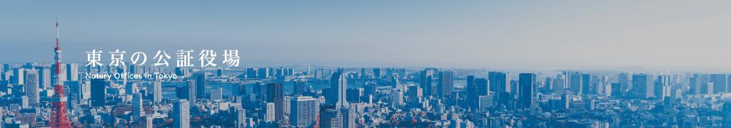 東京の公証役場